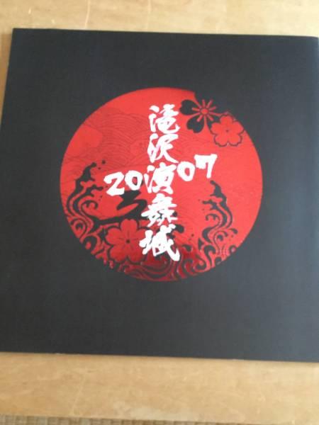 滝沢演舞城 2007 パンフレット  Kis-My-Ft2