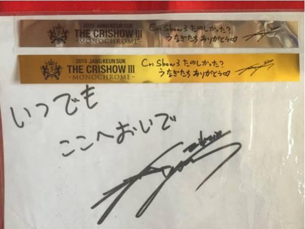 【送料無料】チャン グンソク CRISHOWⅢ 2015★銀テープ2本