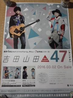 吉田山田 47 ポスター