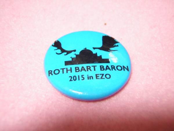 RSRライジングサン2015 バッジ ROTH BART BARON