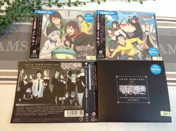 夜桜四重奏 サントラ ドラマCD 1 2 全3枚 CD セット レンタル落ち☆ヨザクラカルテット ☆_画像1