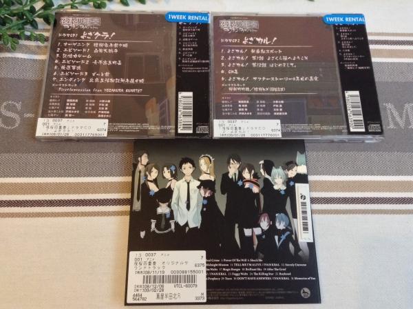 夜桜四重奏 サントラ ドラマCD 1 2 全3枚 CD セット レンタル落ち☆ヨザクラカルテット ☆_画像3