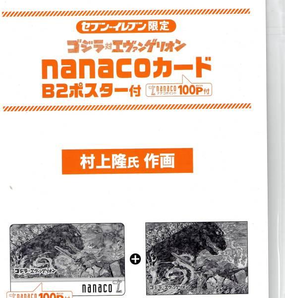 ゴジラ対エヴァンゲリオン ナナコカード nanaco ポスター 村上隆 グッズの画像