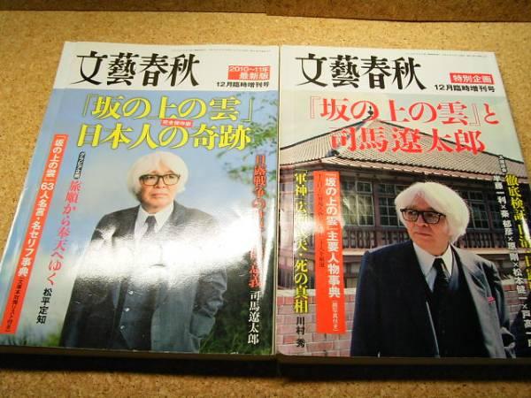 ◆▲2冊◆坂の上の雲と司馬遼太郎/日本人の奇跡▲文藝春秋臨時_画像1