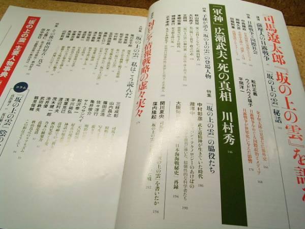 ◆▲2冊◆坂の上の雲と司馬遼太郎/日本人の奇跡▲文藝春秋臨時_画像2