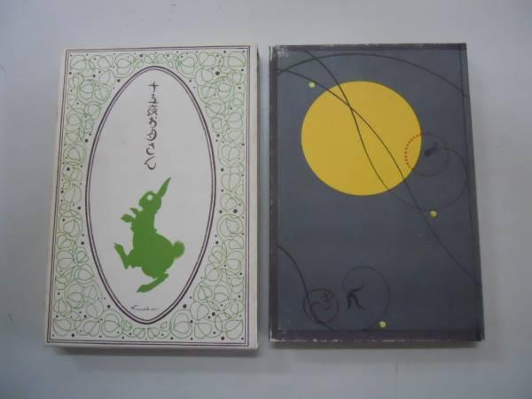 ●十五夜お月さん●野口雨情●復刻版日本児童文学館●即決_画像1