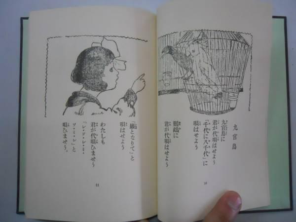●十五夜お月さん●野口雨情●復刻版日本児童文学館●即決_画像3