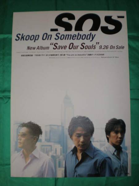 Skoop On Somebody Save Our Souls B2サイズポスター