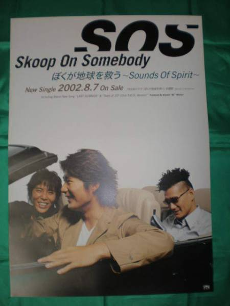 Skoop On Somebody ぼくが地球を救う Sounds B2サイズポスター