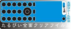 talby用 液晶面フロント面フルカバー保護シールキット4台分