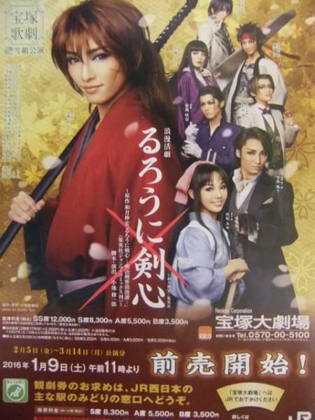 宝塚歌劇 雪組公演 るろうに剣心 JR西日本折り込み広告