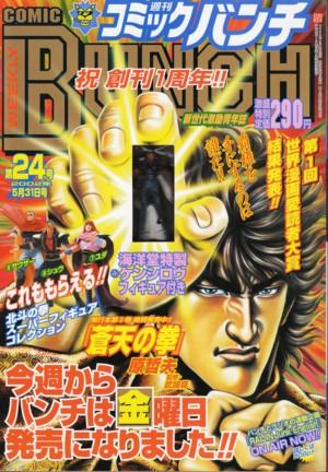 週刊コミックバンチ 第24号 創刊...