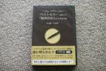 本田健・吉田浩 『『経済的自由人』になる方法』 CD2枚組