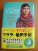 新品同様☆高校 課題図書 マララ ノーベル平和賞