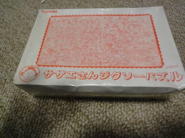 【超貴重】40年前 サザエさんジグソーパズル 135ピース 未開封品 グッズの画像