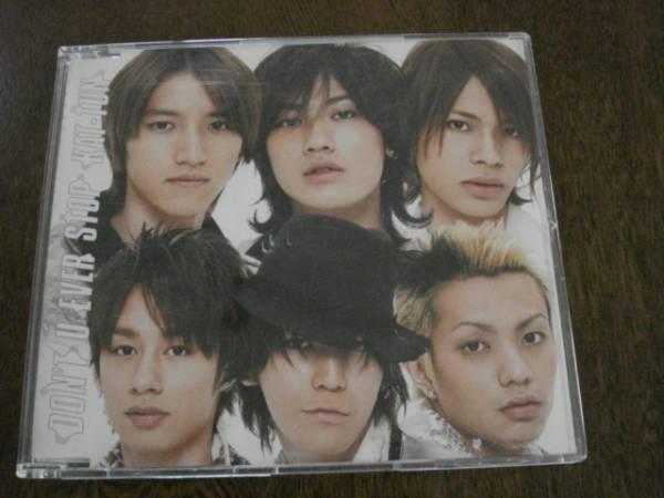 ★KAT-TUN/DON'T U EVER STOPのCD/赤西仁/田中聖★