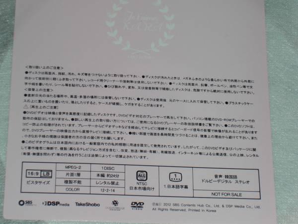 KARA 写真集 DVD付 初版 [Je t'aime KARA IN PARIS] 韓国アイドル カラ ジュテーム 激レア 絶版 稀少本 廃盤_画像3