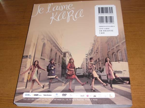 KARA 写真集 DVD付 初版 [Je t'aime KARA IN PARIS] 韓国アイドル カラ ジュテーム 激レア 絶版 稀少本 廃盤_画像2