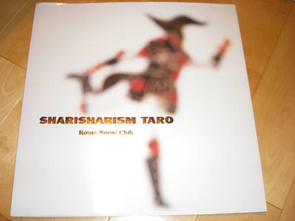 米米クラブ/SHARISHARISM TARO/パンフ/写真集//