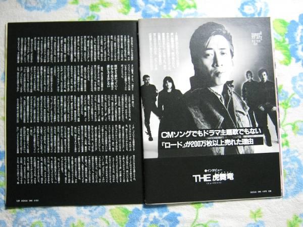 '93【ロードが200万枚以上売れた理由】THE虎舞竜 高橋ジョージ♯