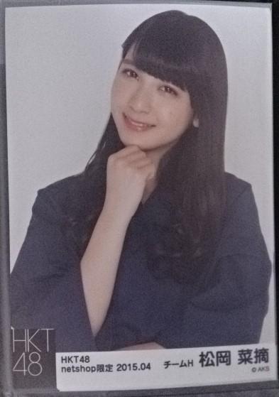 HKT48 松岡菜摘 4月度個別生写真5枚コンプ netshop限定 未開封 ライブグッズの画像