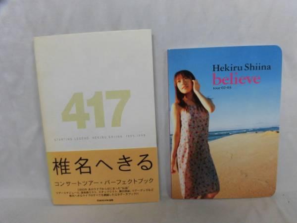 ⑨★椎名へきる・フォトブック、ツアーパンフレット等5冊
