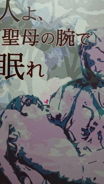 進撃の巨人同人誌★リヴァエレ長編小説★Viey「人よ、聖母の腕で眠れ」