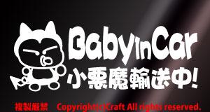 Baby in car 小悪魔輸送中!/ステッカー(fjb/白)ベビーインカー_画像1