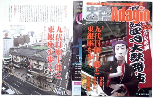 Adagio/團十郎と東銀座を歩く/ONOFF幸田真音/中央公論/歌舞伎座B