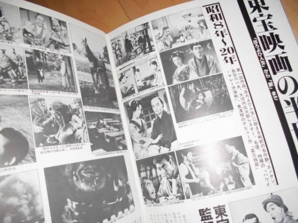 東宝・半世紀傑作フェア/パンフレット//_画像2