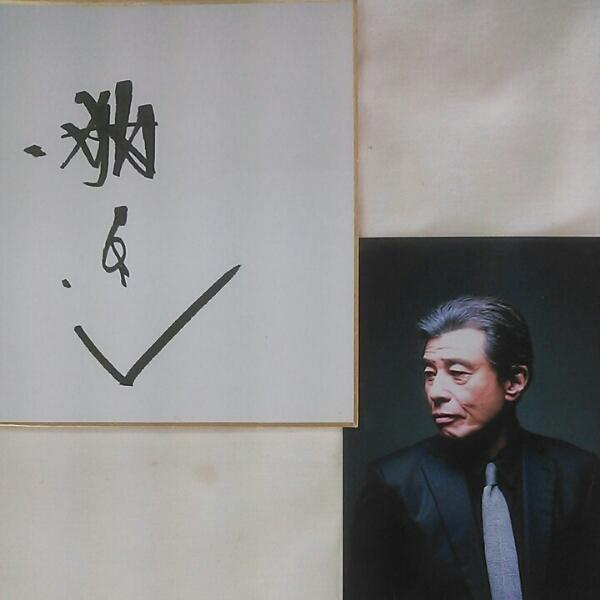舘ひろし直筆サイン写真セット