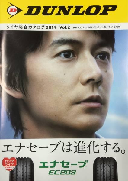 ダンロップタイヤ 2014年版カタログ Vol.2 福山雅治2