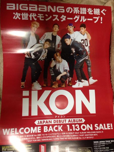 iKON[WELCOME BACK]告知ポスター新品!