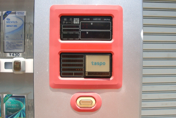 クボタ 60セレ大型タバコ自動販売機(KB-W6006L-N)タスポ対応100V_タスポ対応しています!