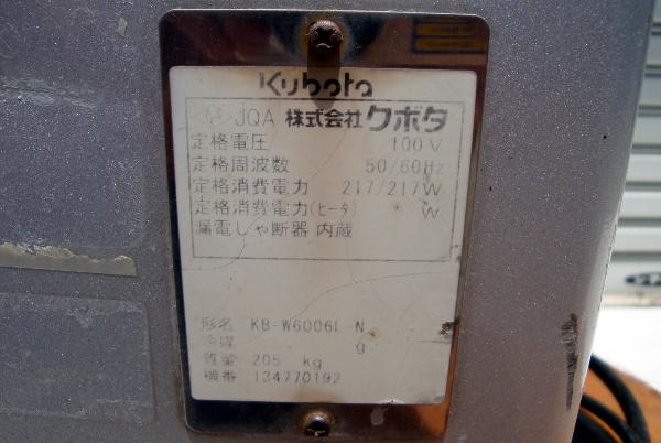 クボタ 60セレ大型タバコ自動販売機(KB-W6006L-N)タスポ対応100V_通電確認・クリーニング済み!