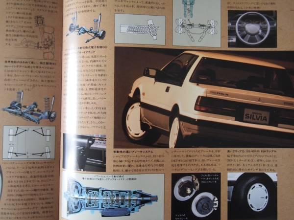 日産 シルビア S12 1987年 カタログ NISSAN SILVIA_画像1