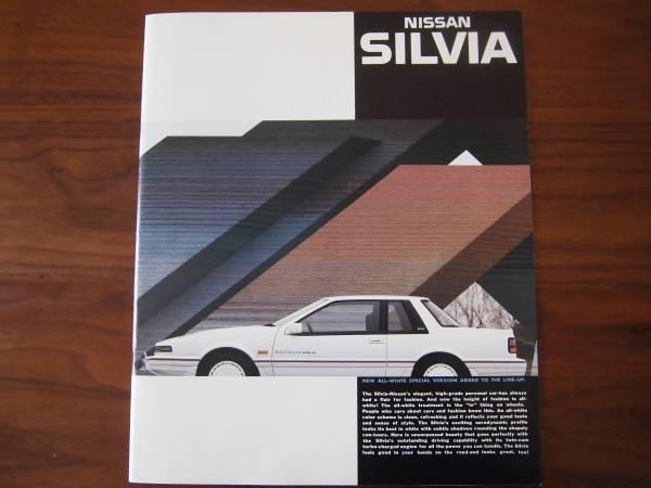 日産 シルビア S12 1987年 カタログ NISSAN SILVIA_画像2