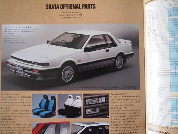 日産 シルビア S12 1987年 カタログ NISSAN SILVIA_画像3