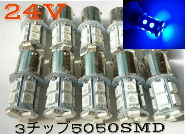 24V LED S25 13連 シングル ブルー 青 10個セット サイドマーカー バスマーカー トレーラー アンドン BA15S 送料無料