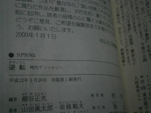 ★山田風太郎他『逆転』祥伝社文庫'平成12年・初版・帯付_画像3