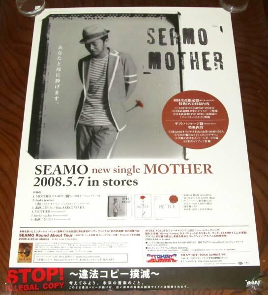 /C★SEAMO シーモ[MOTHER]告知ポスター