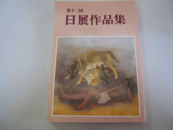 ●日展作品集●第13回●1981年●図録●日本画洋画彫刻工芸美術書_画像1