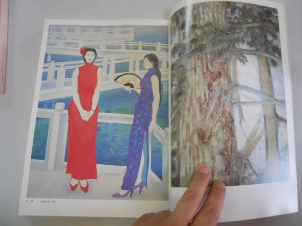 ●日展作品集●第13回●1981年●図録●日本画洋画彫刻工芸美術書_画像2