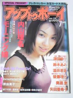 2000 7 アップトゥボーイ 内山理名 吹石一恵 深田恭子 グッズの画像