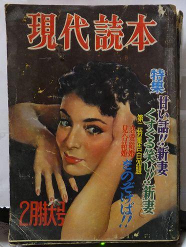 現代読本 昭和34年2月特大号 甘い話新妻 他    日本文芸社_画像1
