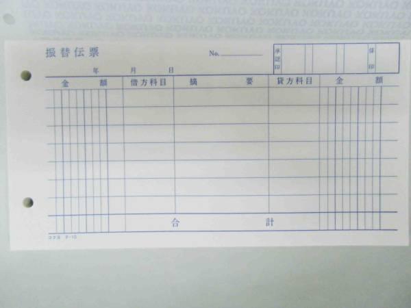 ☆未使用☆ コクヨ 振替伝票 100枚 テ-10_画像3