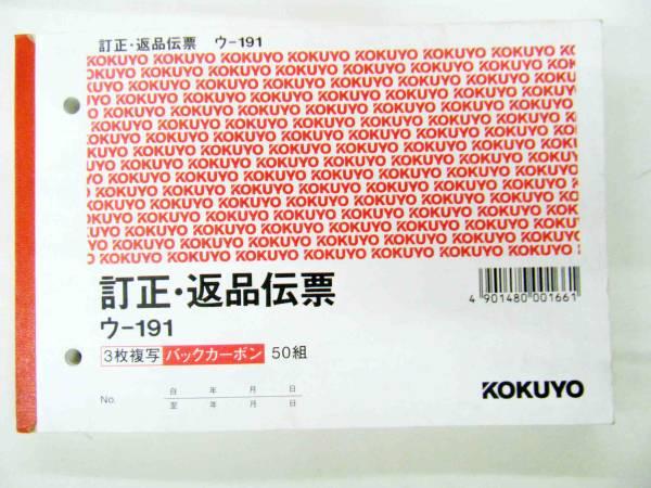☆未使用☆ コクヨ BC3枚複写 訂正・返品伝票 50組 ウ-191_画像1