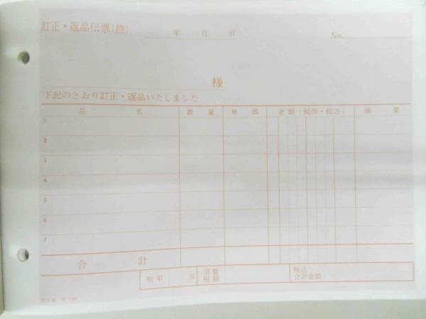 ☆未使用☆ コクヨ BC3枚複写 訂正・返品伝票 50組 ウ-191_画像3