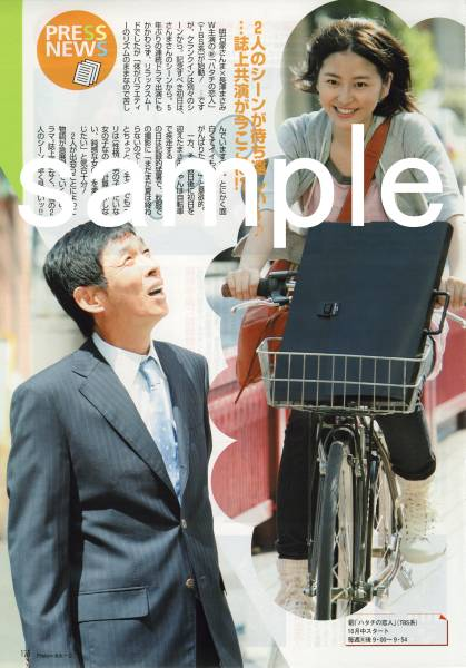 ◇TVガイド 2007.8.31 切抜き 長澤まさみ SMAP 木村拓哉 嵐 二宮和也