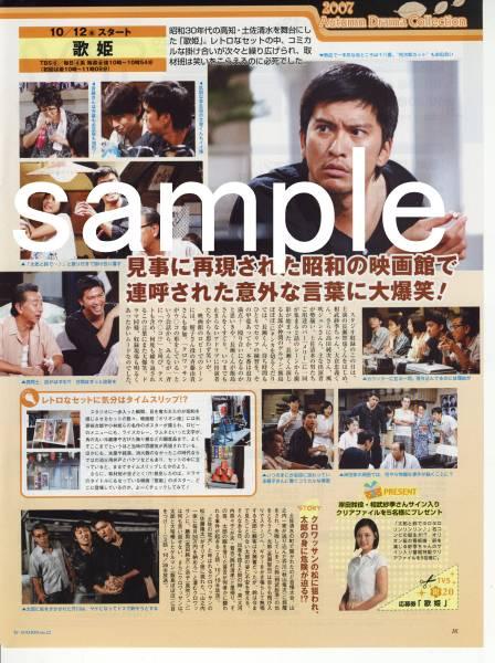 ◇TVstation 2007.10.26 TOKIO 長瀬智也 相武紗季 歌姫